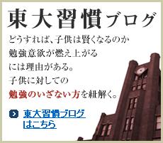 東大習慣ブログ