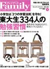 プレジデントFamily4月号 特集『小学生は「3つの学習法則」を守れ!』