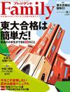 プレジデントFamily[夏]号 特集『東大合格は簡単だ 普通の小学生ができる10のこと』