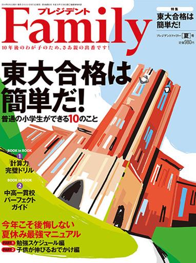 プレジデントファミリー 2014年6月号